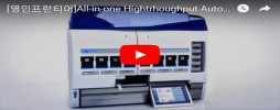 [동영상]All-in-one Highthroughput Automated ELISA System